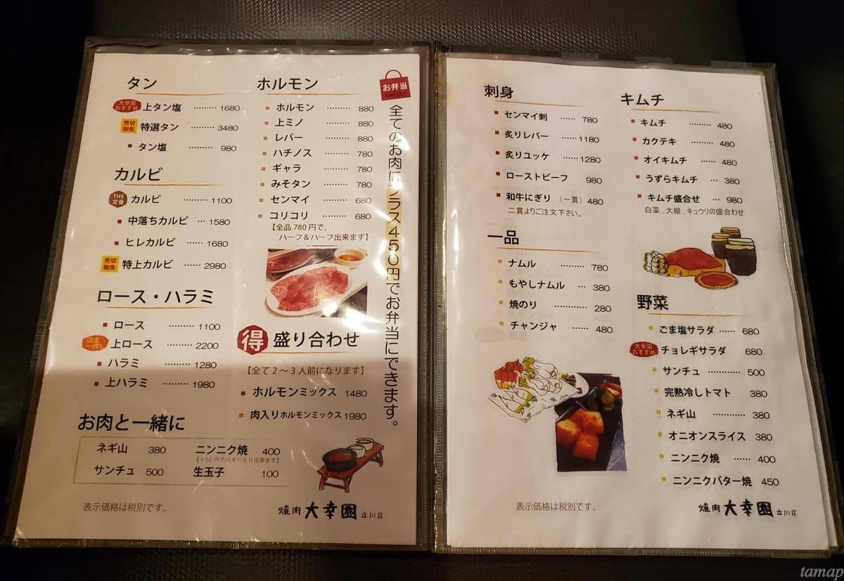 『焼肉 大幸園 立川店』のメニュー