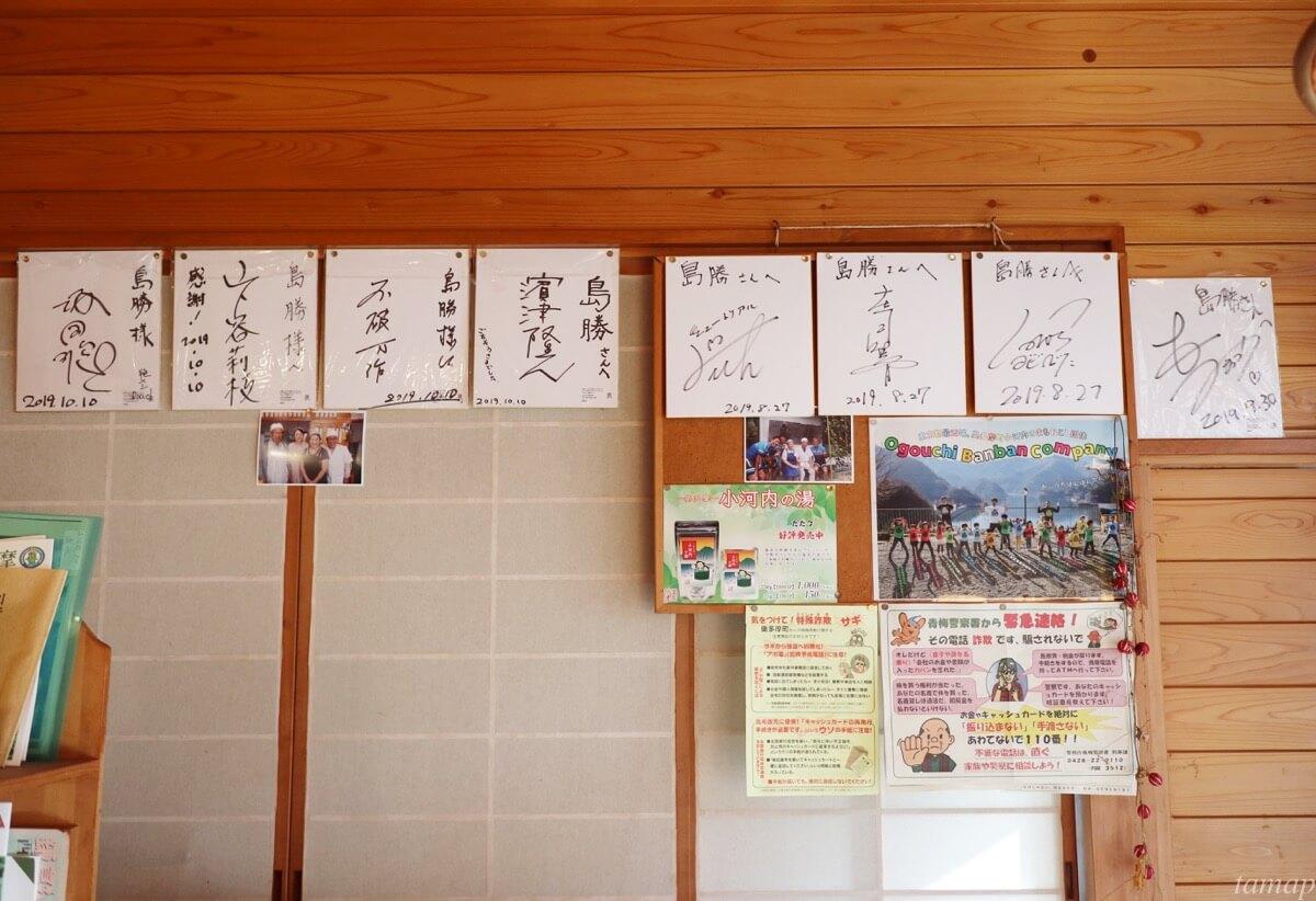 島勝のサインが飾られている壁