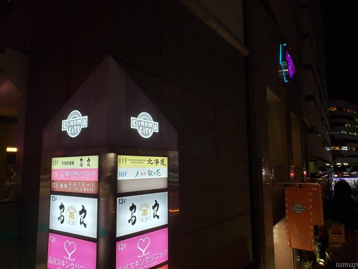 叙々苑立川シネマシティ店