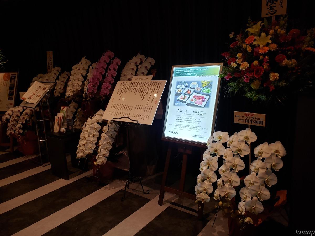 叙々苑立川シネマシティ店のお花