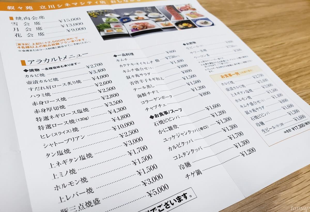 叙々苑立川シネマシティ店のパンフレット