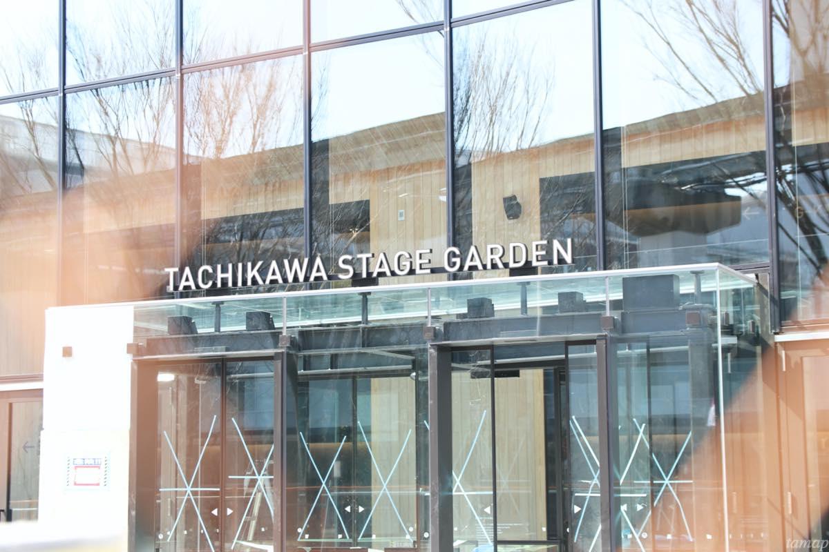 立川ステージガーデン