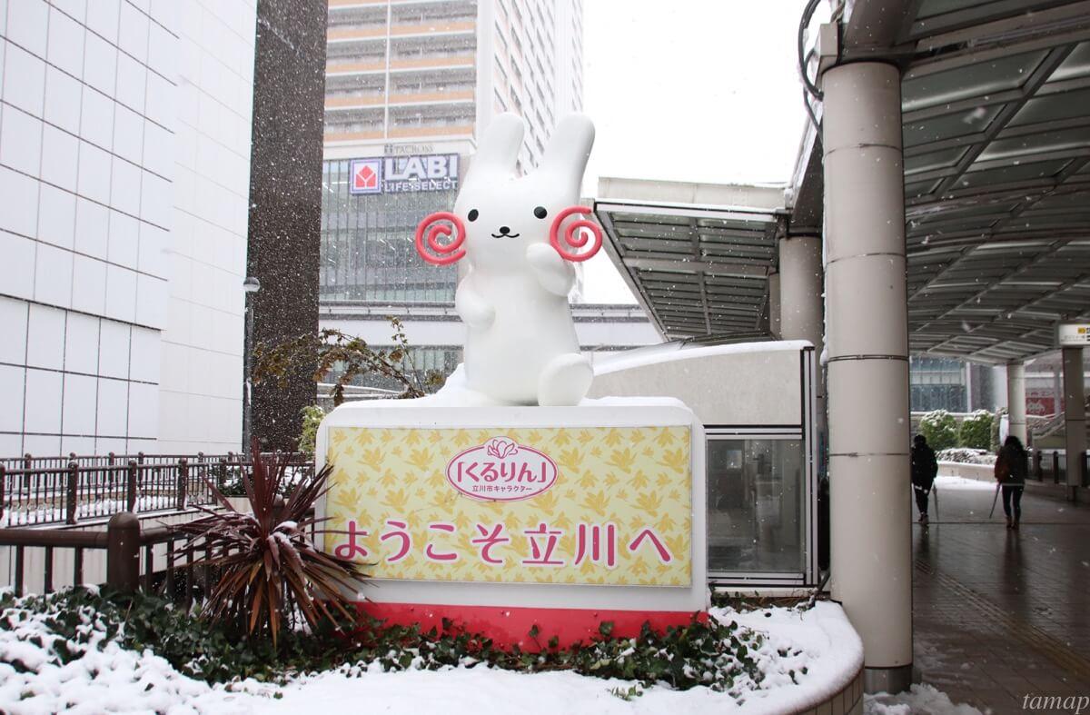 立川駅前のくるりん