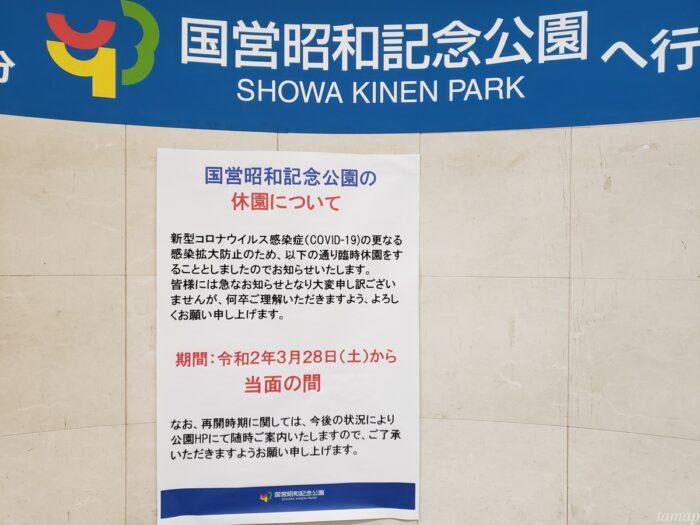 昭和記念公園休園のお知らせ