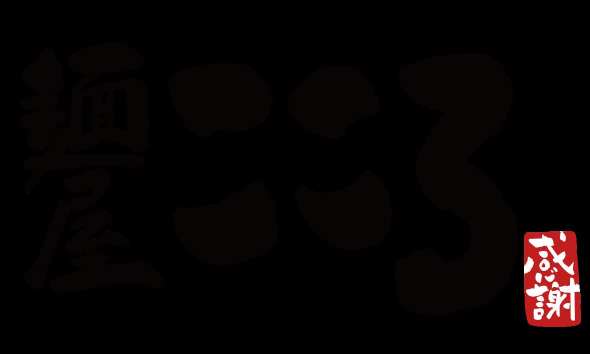 麺屋こころのロゴ