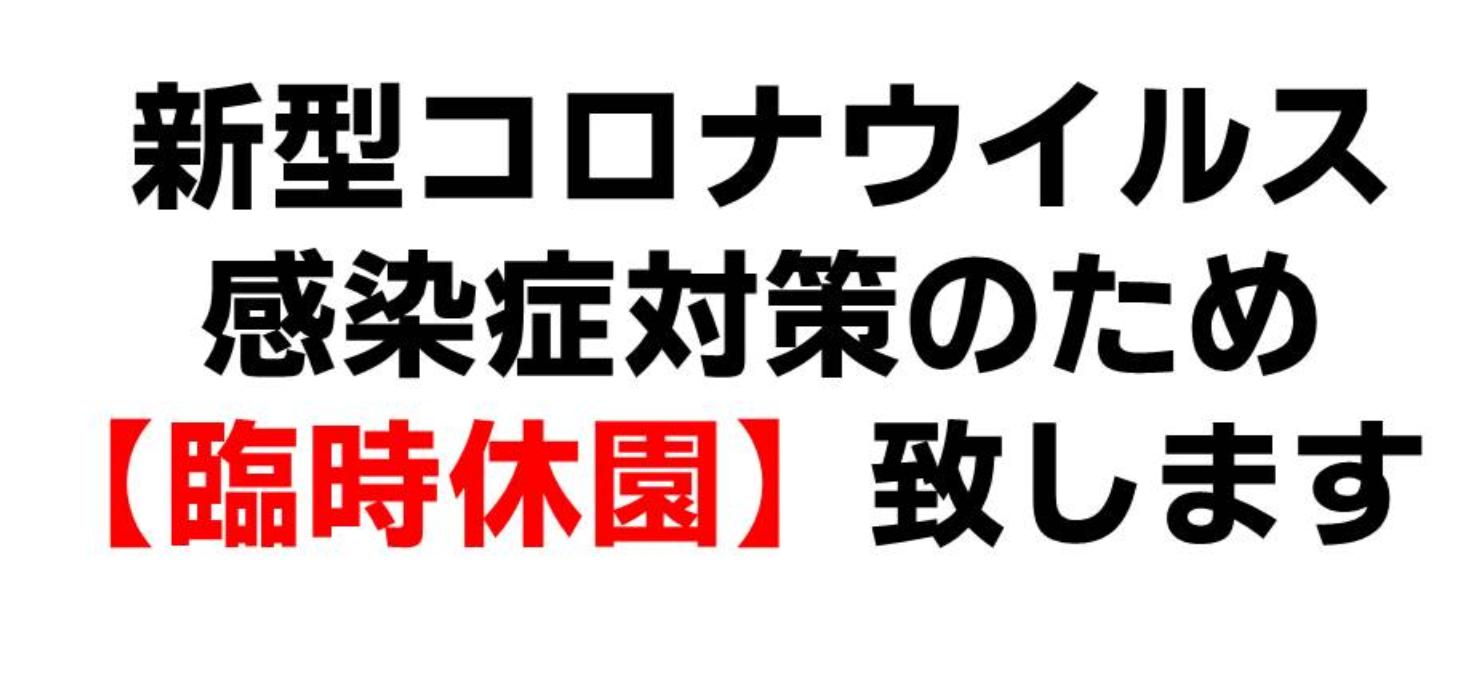 国営昭和記念公園が新型コロナウイルスの影響で3月28日より臨時休園に