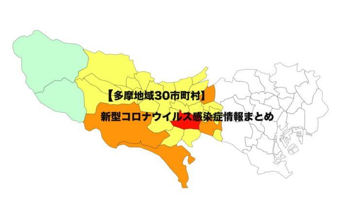 多摩地域の感染者分布図