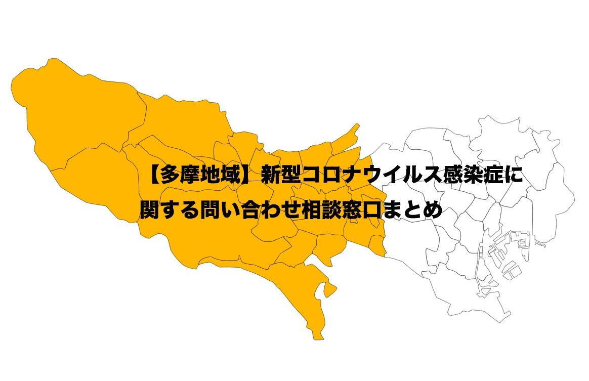 地区 数 感染 多摩 コロナ