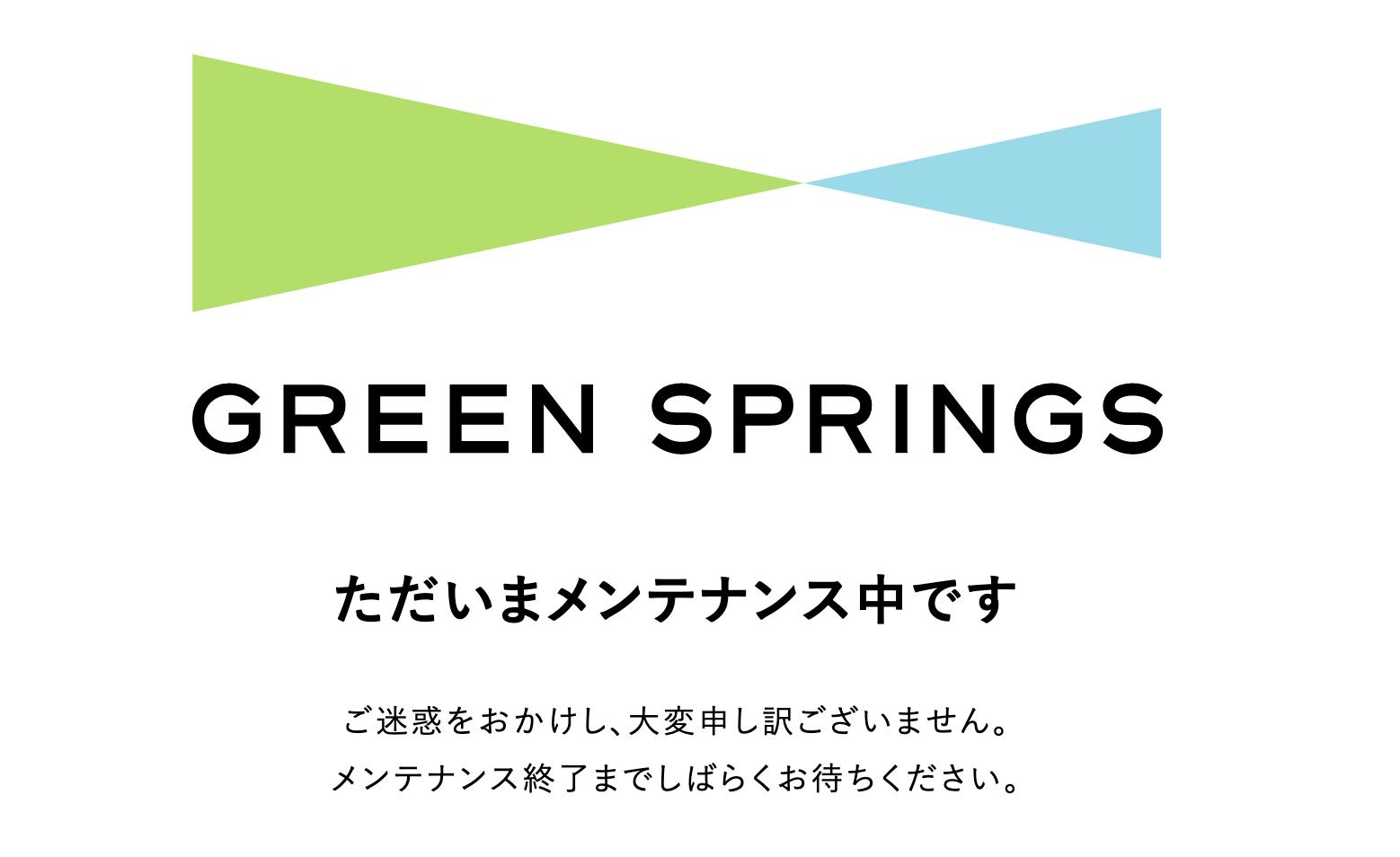 GREEN SPRINGSメンテナンス