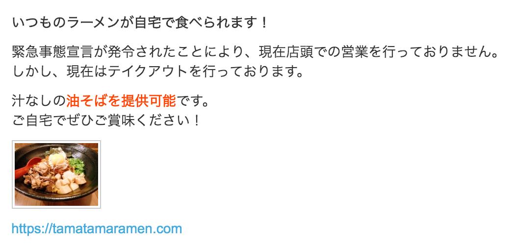 多摩っぷ掲示板への宣伝