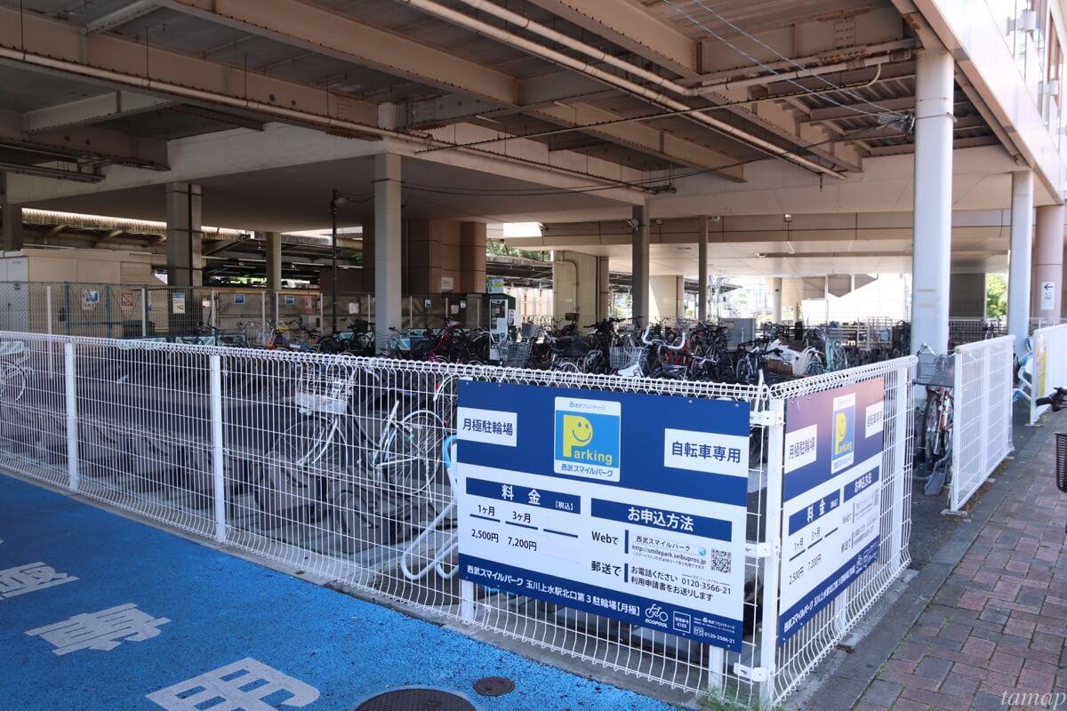 有料の自転車置場