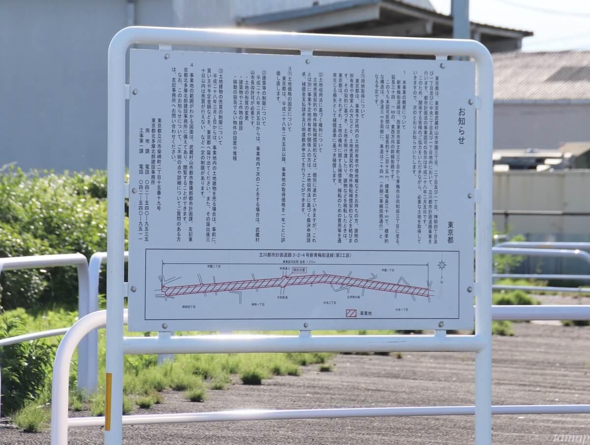 武蔵村山市の看板