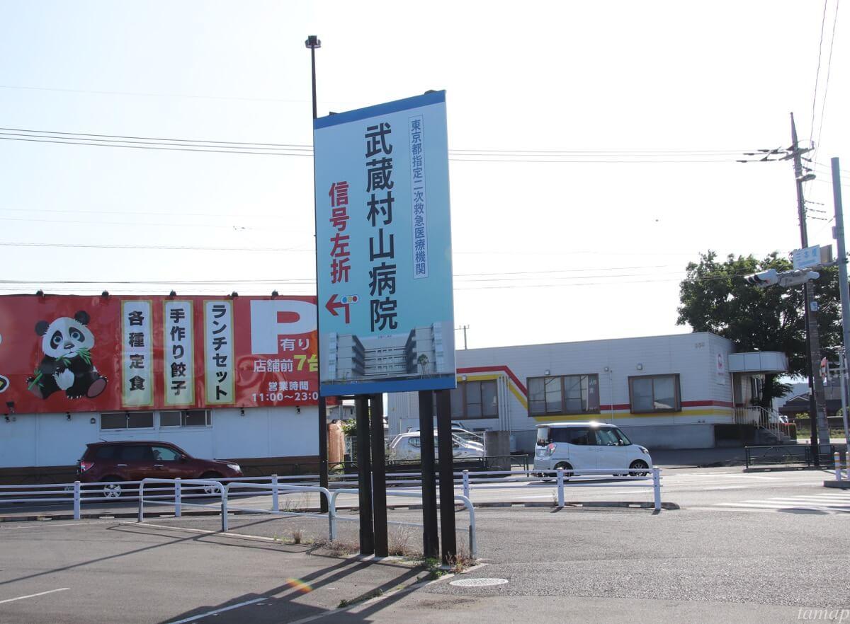 武蔵村山病院への入り口