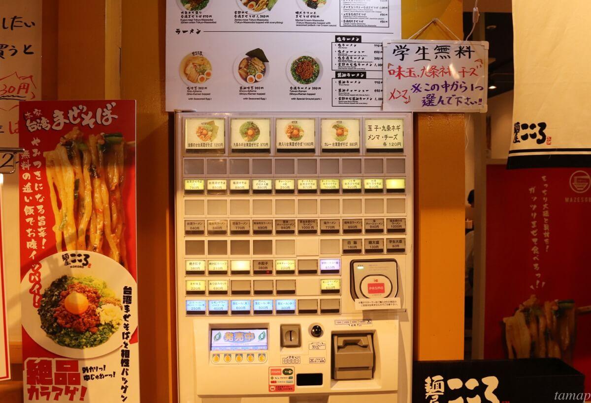 麺屋こころの食券機