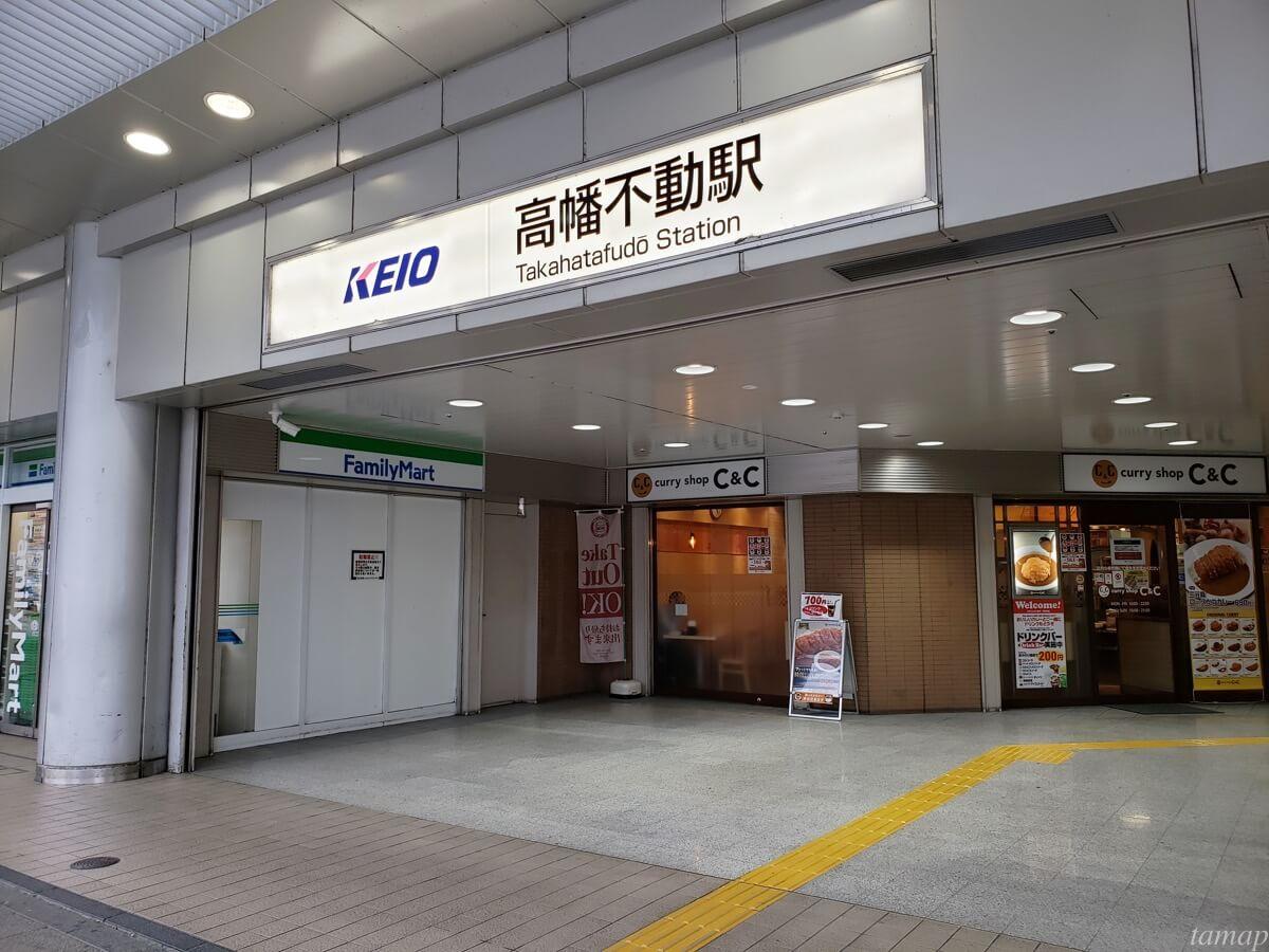 高幡不動尊駅