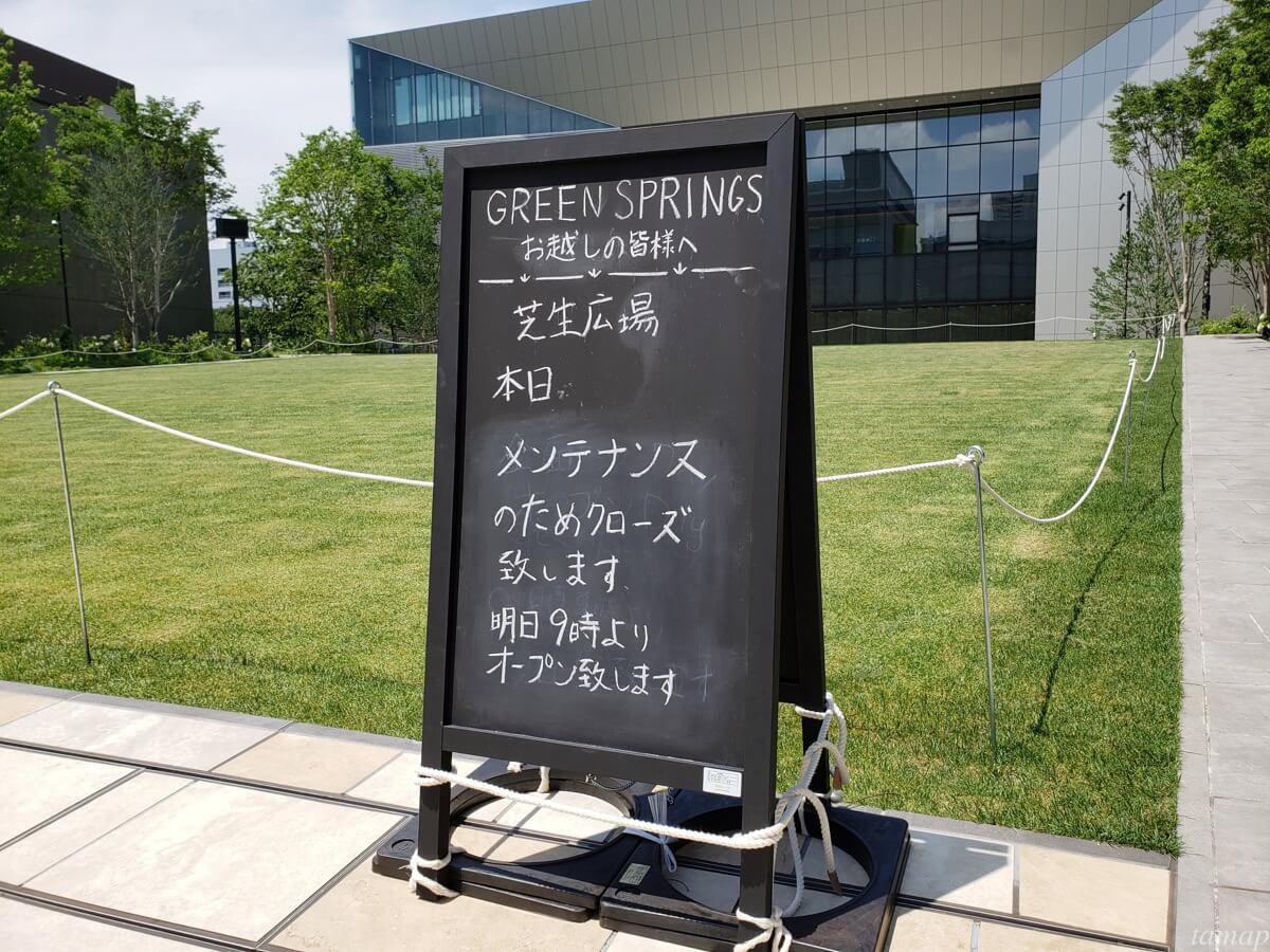 GREENSPRINGSの芝生の看板