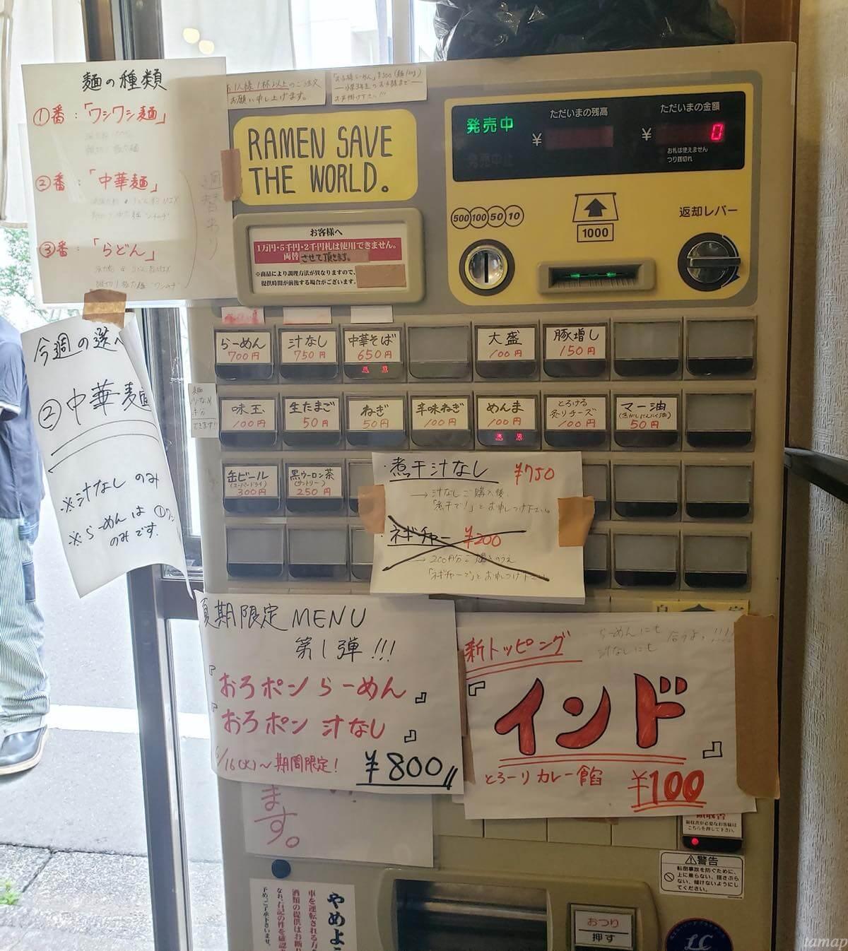 自家製麺まさきの自販機