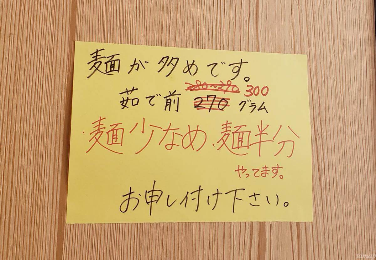 自家製麺まさきの麺情報