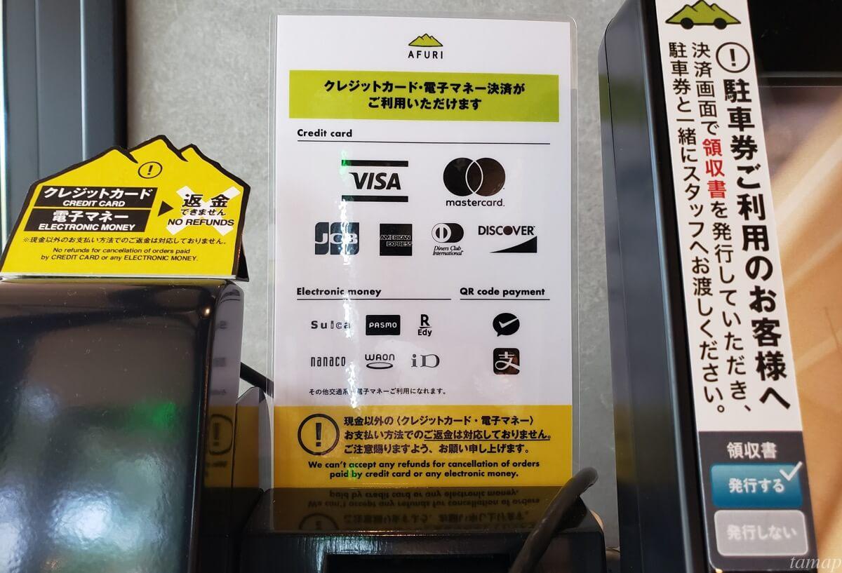 AFURIの券売機