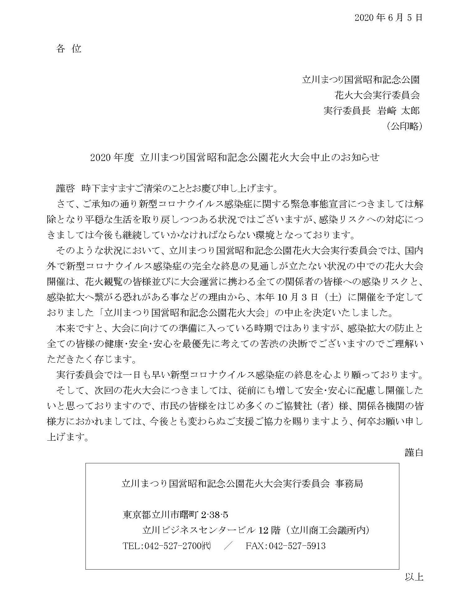 昭和記念公園花火大会中止の連絡