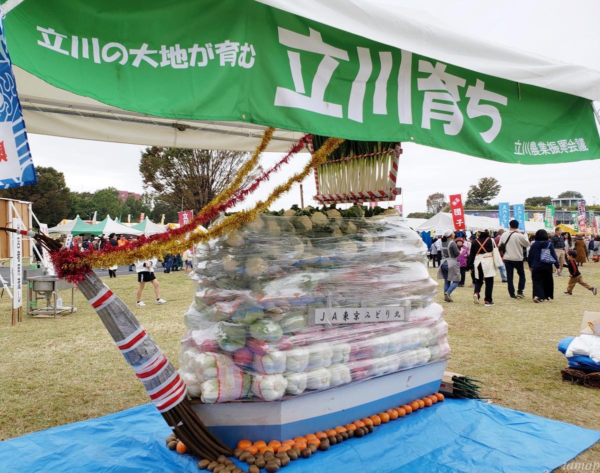 立川産の野菜