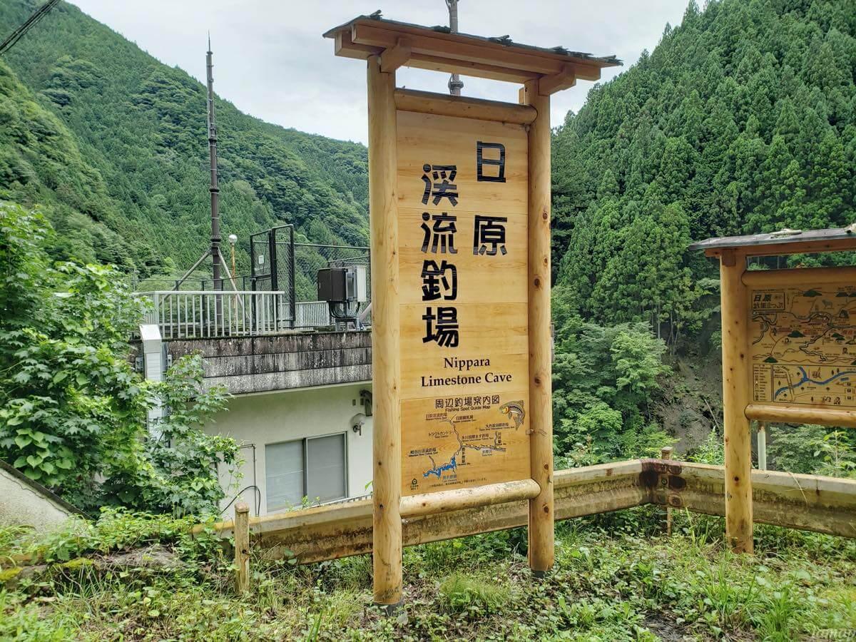 日原渓流釣場の看板