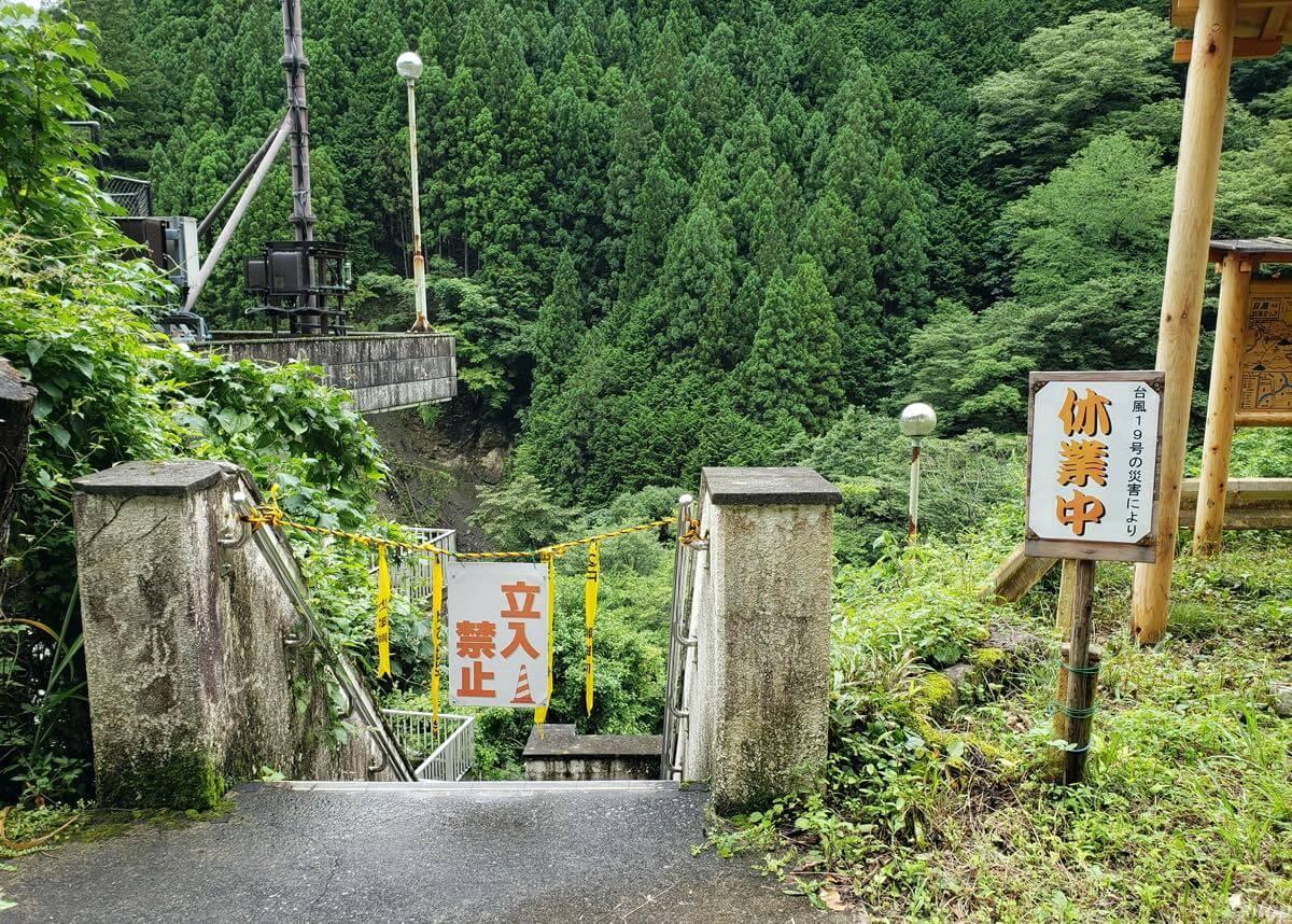 日原渓流釣場の立ち入り禁止