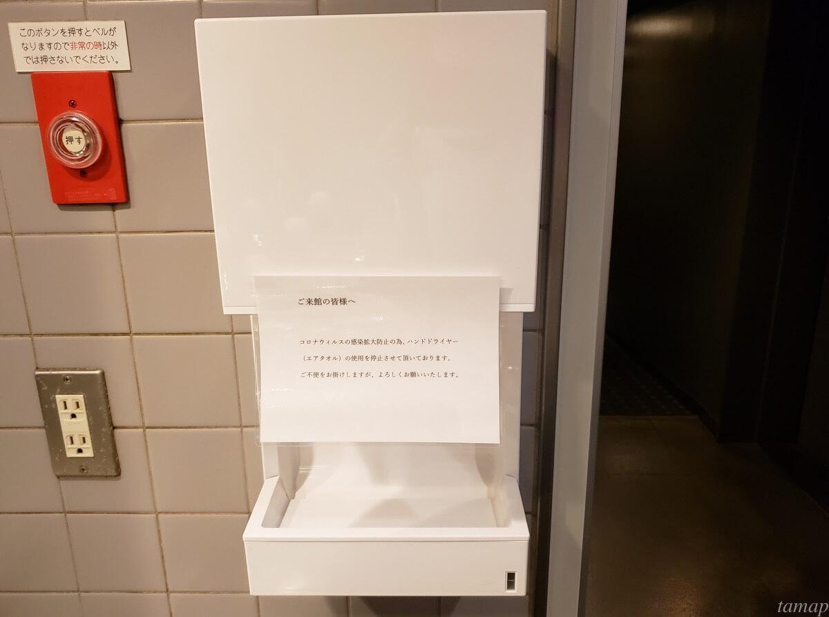トイレの中のハンドタオル中止