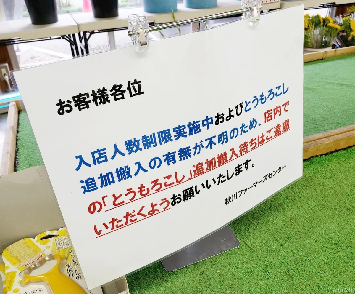 秋川ファーマーズセンターの注意喚起