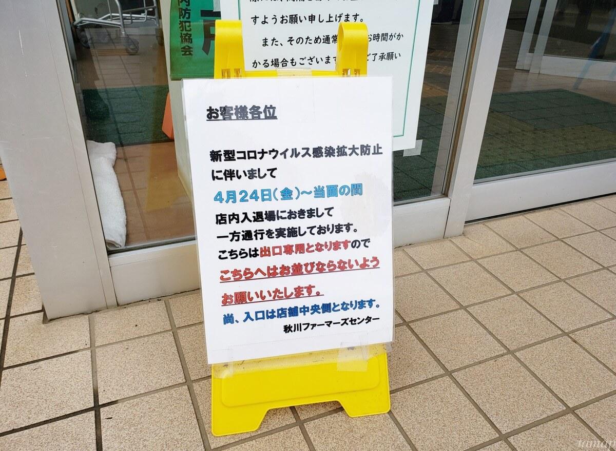 秋川ファーマーズセンターの入り口の注意喚起