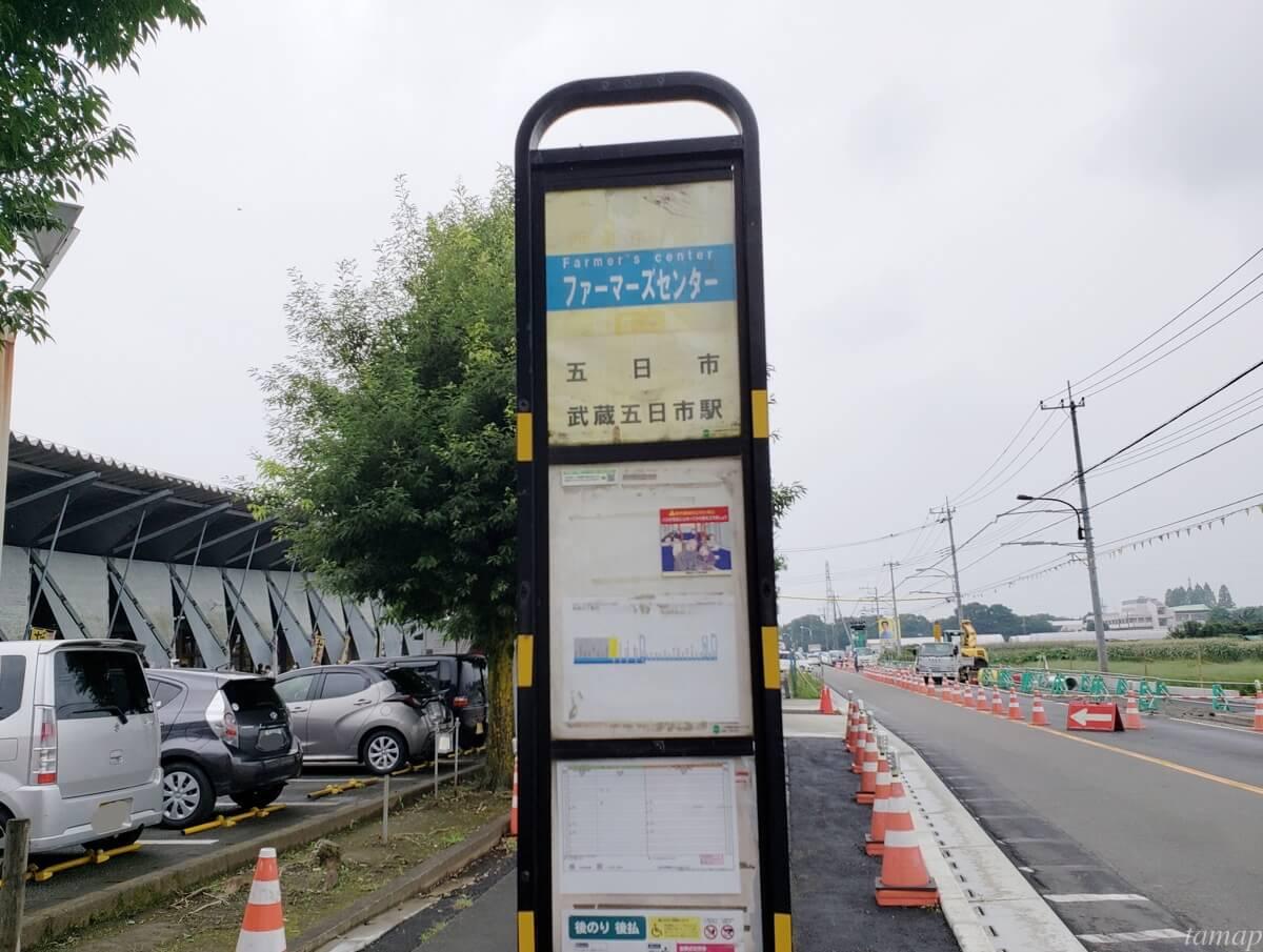 秋川ファーマーズセンターのバス停