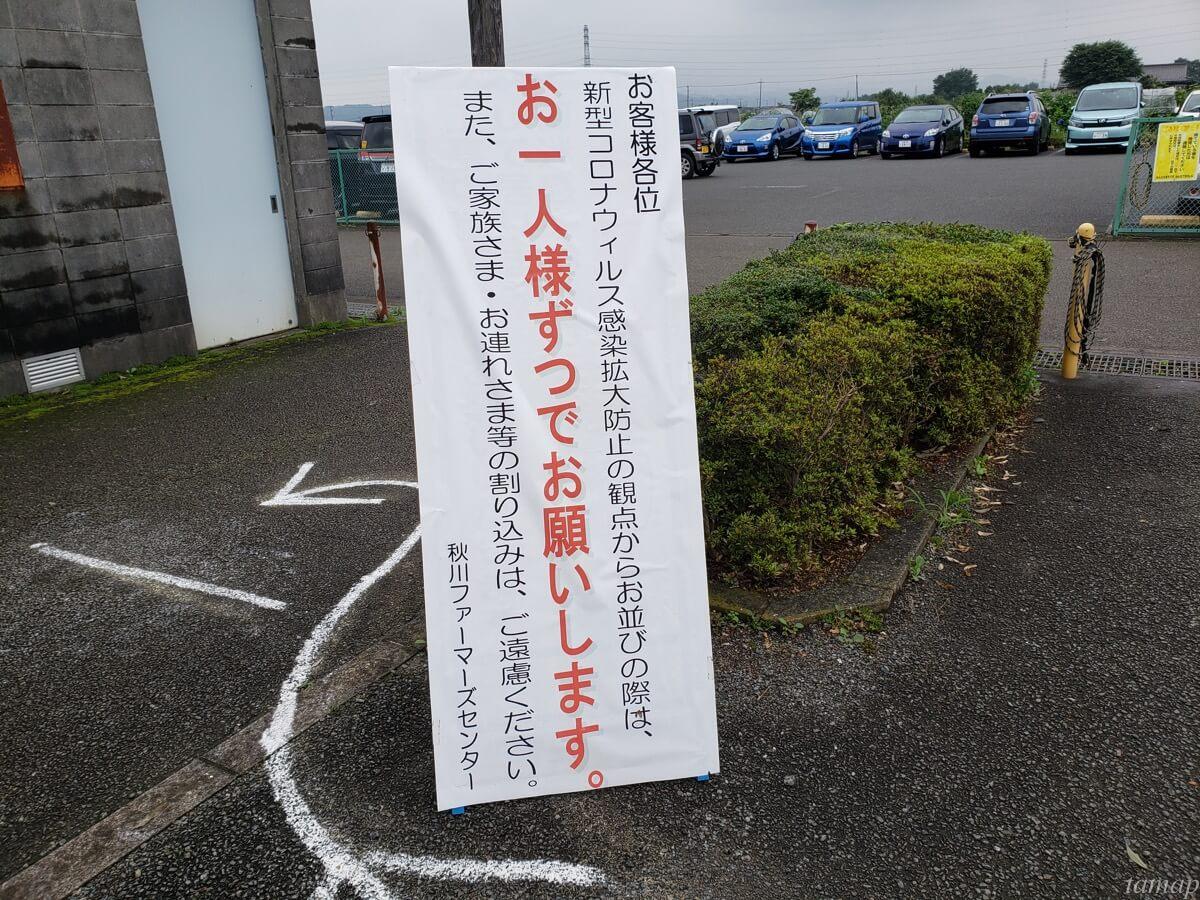 秋川ファーマーズセンターの看板