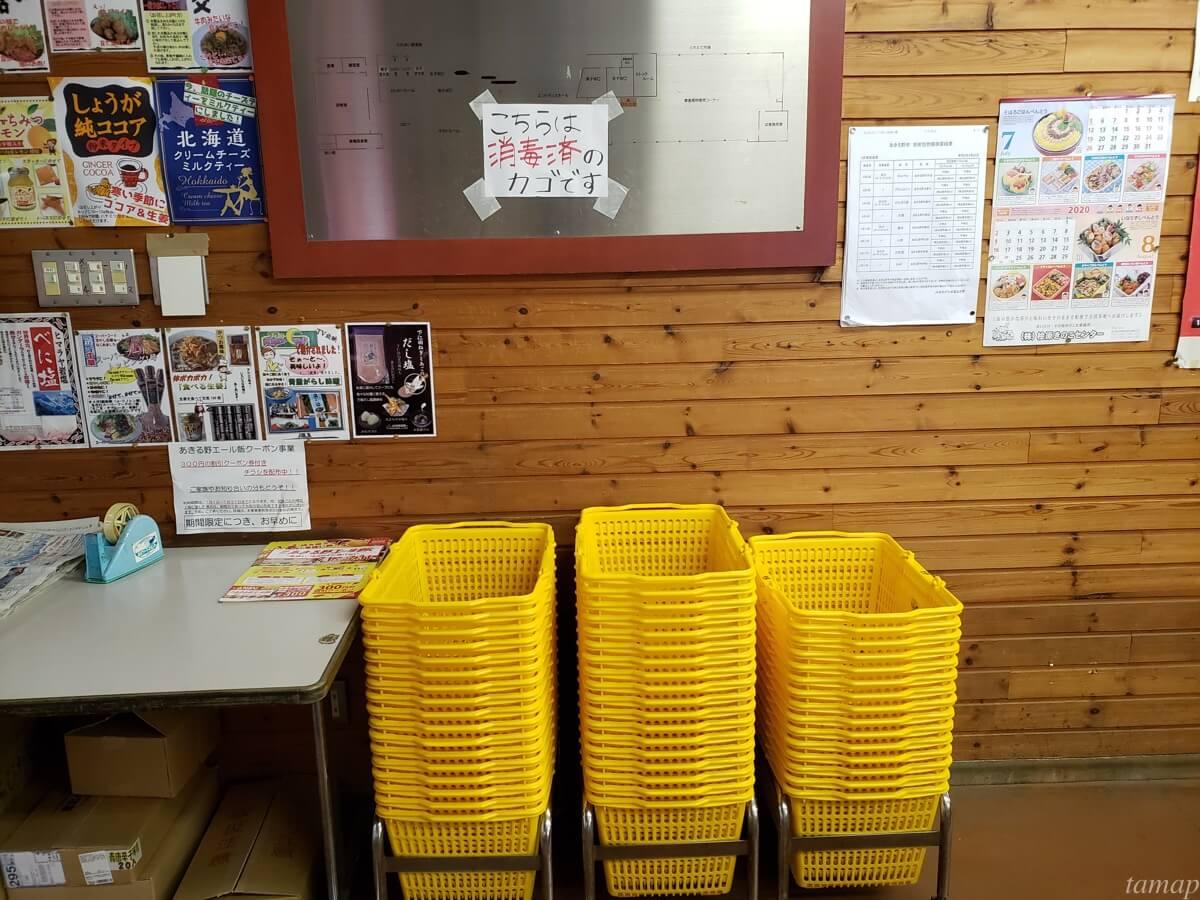 秋川ファーマーズセンターのカゴ