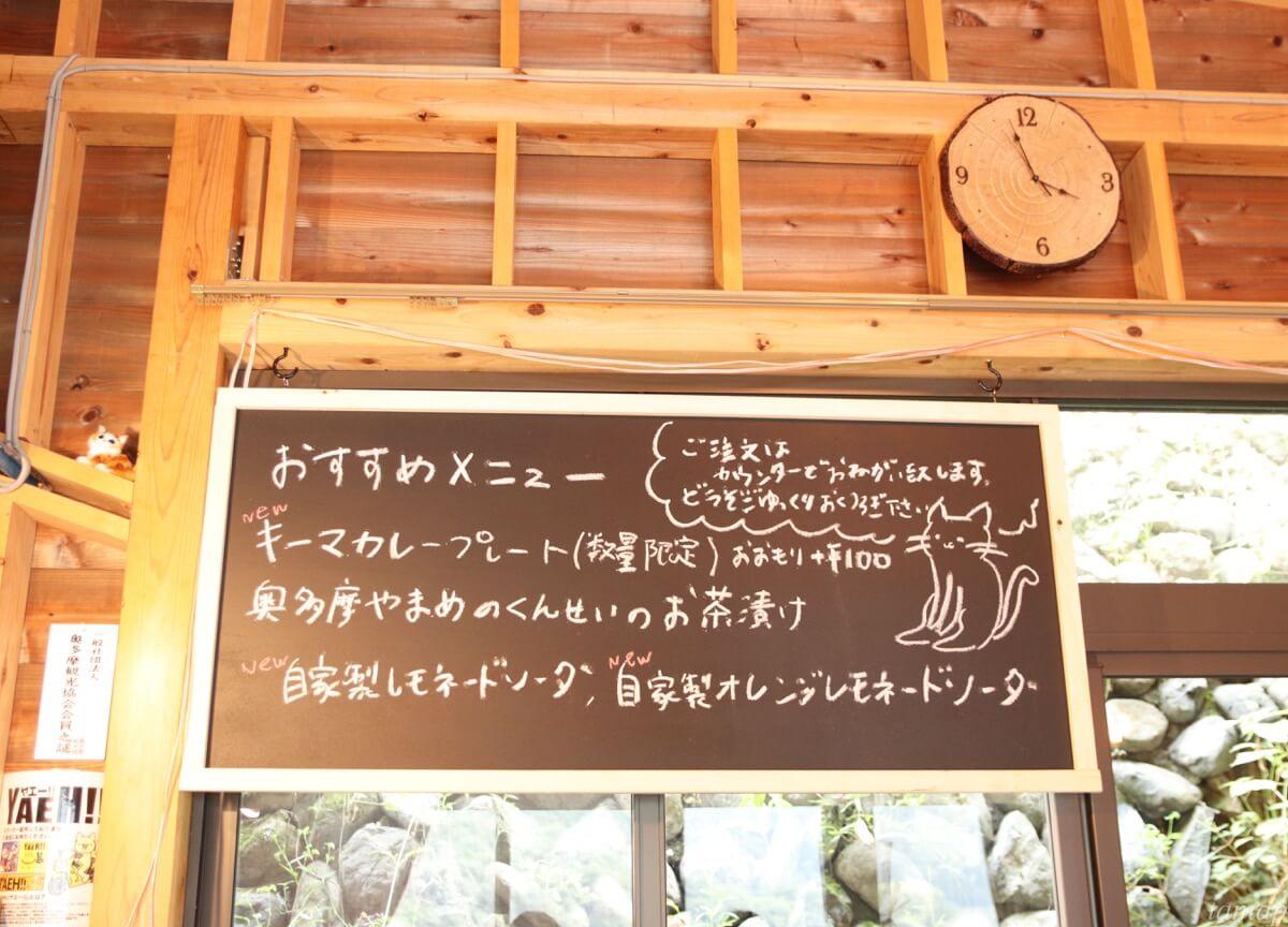 よりみち茶屋 とおまわりの黒板