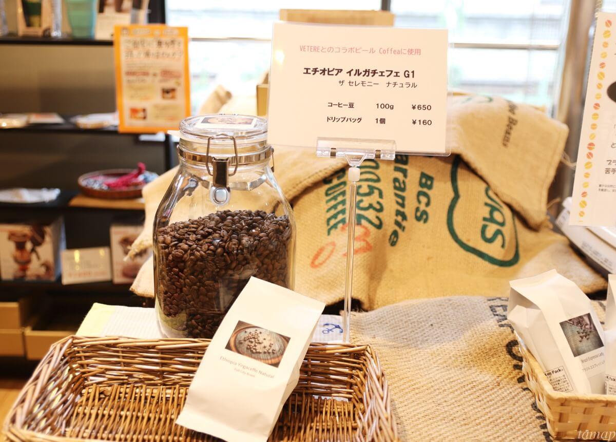 エチオピア産のコーヒー豆