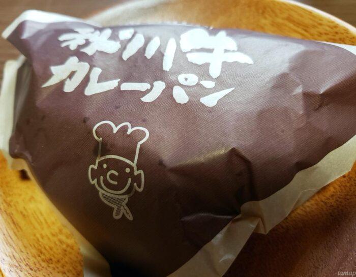 秋川牛カレーパン